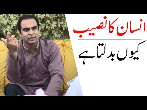 Fate and the Philosophy of Destiny -By Qasim Ali Shah | In Urdu