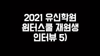 2021 유신학원 윈터스쿨 재원생 인터뷰 5)