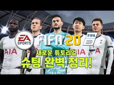 [ FIFA 20 ] 피파20 새로운 튜토리얼! / 슈팅 완벽 정리! (초보자,입문자)