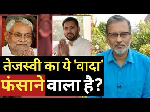 Nitish Kumar के