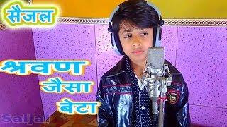 Bhajan    श्रवण जैसा बेटा - Shravan Jaesa Beta    Singer - Saijal