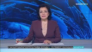 06.10.2018 - Ақпарат - 17:30 (Толық нұсқа)