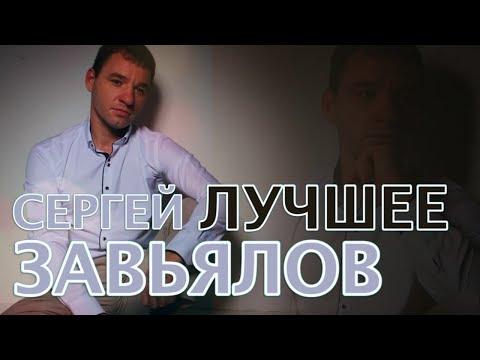 Сергей Завьялов  -  Лучшее