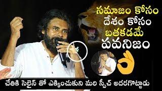 సమాజం కోసం దేశం కోసం బతకడమే పవనిజం   Pawan Kalyan   Janasena Party   Latest video   Political Qube