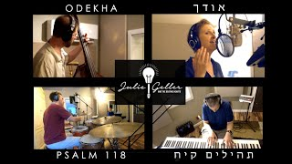 Psalm 118 sung in Hebrew - א֭וֹדְךָ - תְּהִלִּים קיח [NEW HALLEL TUNE]