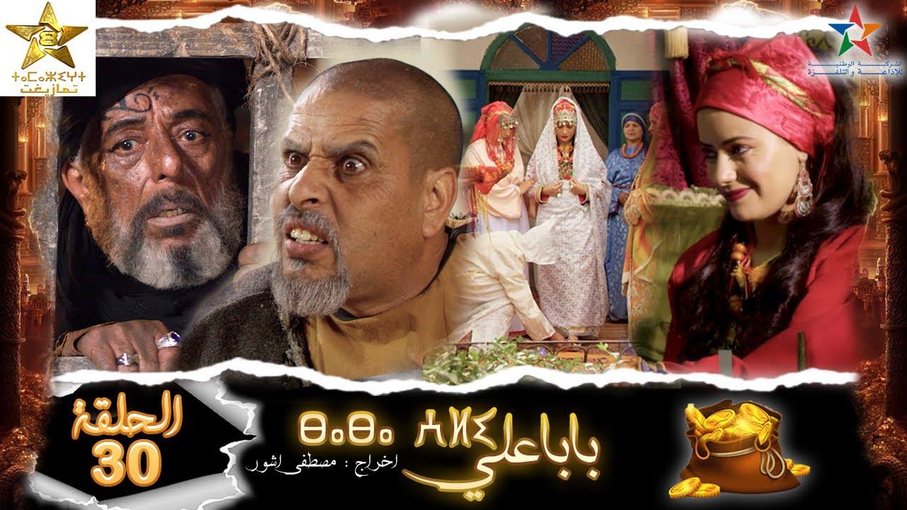 Baba Ali    Ep 30   بابا علي