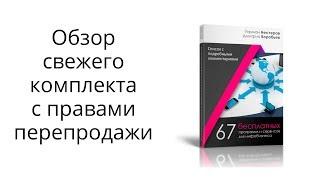 """Обзор реселл-комплекта """"67 бесплатных программ и сервисов для инфобизнеса"""""""