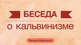 Беседа о кальвинизме Михаил Марченко