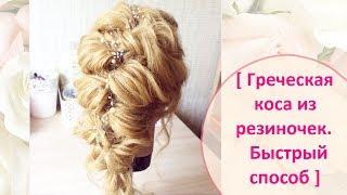 Греческая коса из резиночек. Быстрый способ / Quick and Easy Hairstyles / Hair Tutorial