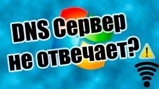 видео DNS сервер не отвечает | Нет Интернета | Что делать?