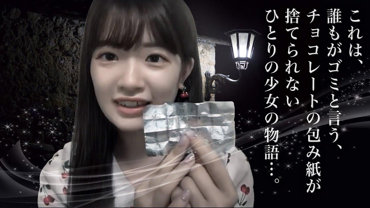 AKB48 / OUC48プロジェクト「捨てるずっきー・捨てないなーみん」20200701