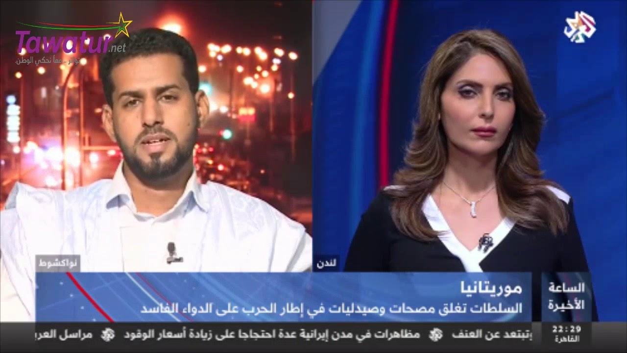 السلطات الموريتانية  تغلق مصحات و صيدليات في إطار الحرب على الدواء الفاسد | قناة العربي