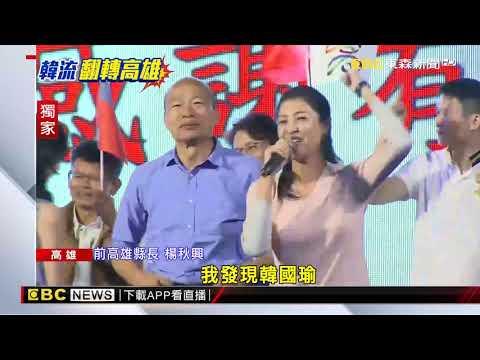 楊秋興輔選有功 韓國瑜內定副市長人選