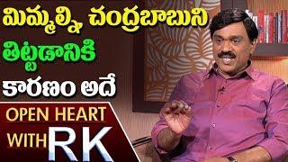 Gali Janardhan Reddy About His Arrest And CM Chandrababu Naidu | Open Heart With RK | ABN