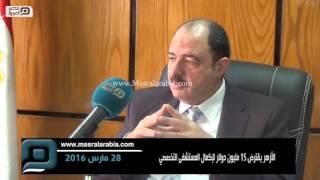 مصر العربية | الأزهر يقترض 15 مليون دولار لإكمال المستشفى التخصصي