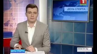 Репортаж телеканала Беларусь 1