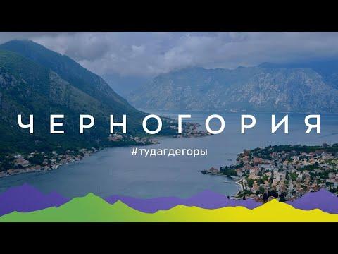 Туда, где горы. Лучшие маршруты побережья Черногории #тудагдегоры