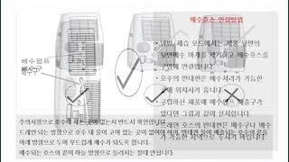 위니아딤채] 이동형 에어컨 배수호스 연결방법