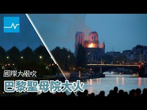 火燒聖母院,為何法國人這麼難過? 國際大風吹 EP49