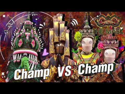 The Mask ลูกไทย | EP.13 | CHAMP VS CHAMP | 20 ส.ค. 63 FULL EP