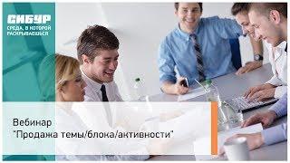 "Вебинар ""Продажа темы/блока/активности"""