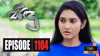 Sidu | Episode 1104 04th November 2020 Thumbnail
