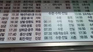 장흥버스터미널시간표 장흥에서 서울가는버스 보성 목포 순…