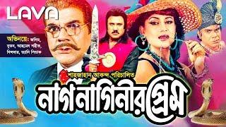Nag Naginir Prem   নাগ নাগিনীর প্রেম   Jashim, Natun, Lima, Dildar   Bangla Full Movie