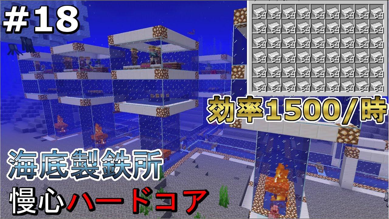 #18【Minecraft】ゆっくり慢心ハードコア