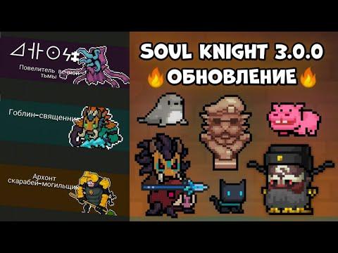 СЕКРЕТНЫЕ ЛОКАЦИИ, БОССЫ, НАВЫКИ, СКИНЫ, НОВЫЙ РЕЖИМ - Soul Knight 3.0.0 🔥😱 (Обновление)