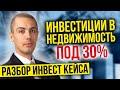 Инвестиции в недвижимость - разбор кейса - Подмосковье 3студии. Алексей