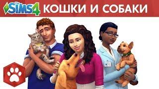 Скачать Кошки и Собаки THE SIMS 4!!! \ СО ВСЕМИ ДОПОЛНЕНИЯМИ!!!