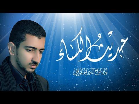 حديث الكساء - أباذر الحلواجي | HADITH AL-KESAA