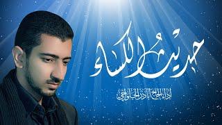 حديث الكساء أباذر الحلواجي HADITH AL KESAA