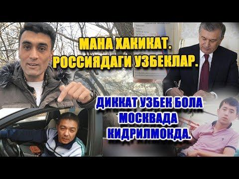 Shavkat Mirziyoevdan Muxim Xabar Va Rossiyadagi Barcha Haqiqatlarga Oydinlik Kiritish Va....