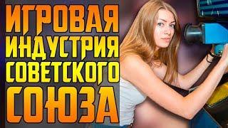 КАК ИГРАЛИ В СССР