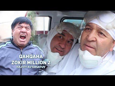 Qahqaha - Zokir million 2  (hajviy ko'rsatuv)   Кахкаха - Зокир миллион 2 (хажвий курсатув)