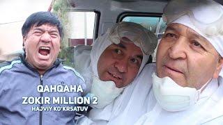 Qahqaha - Zokir million 2  (hajviy ko'rsatuv) | Кахкаха - Зокир миллион 2 (хажвий курсатув)