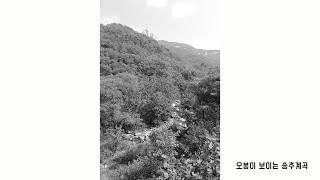 29회. [경성과 소태산] - 우이령 코스-소태산의 방…
