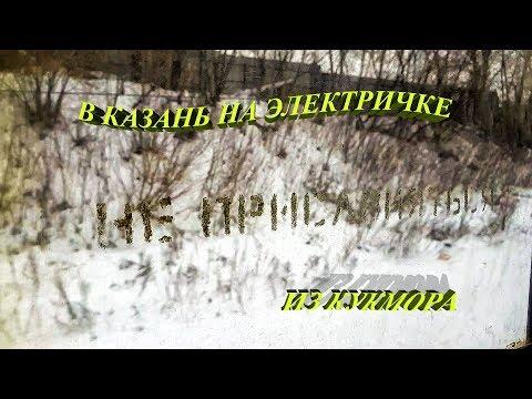 В Казань на электричке из Кукмора