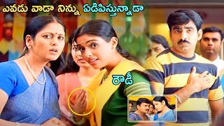 Ravi Teja, Aasin, Jaya Sudha All Time Superhit FULL HD Blockbuster Movie Part -3 | Vendithera