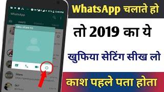 WhatsApp चलाते हो तो 2019 का ये खुफिया Setting सीख लो काश पहले पता होता thumbnail