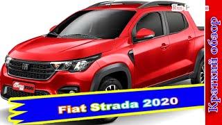 Авто обзор - Fiat Strada 2020: компактный пикап Фиат 2 поколения