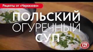 Огуречный суп с колбасой
