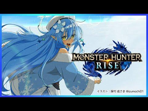 【モンスターハンターライズ】HRあげて古龍と戦いたい【雪花ラミィ/ホロライブ】