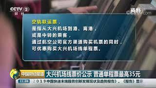 《中国财经报道》 20190816 11:00  CCTV财经
