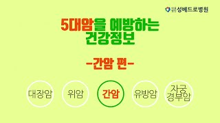 """[성베드로병원] 5대암 건강검진 """"간암편&qu…"""