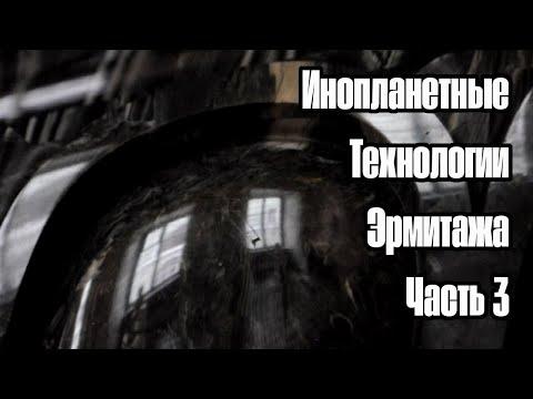 Инопланетные технологии в Эрмитаже. Часть 3 - Cмотреть видео онлайн с youtube, скачать бесплатно с ютуба