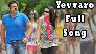 Yevvaro Full Song || Bodyguard Movie || Venkatesh, Trisha