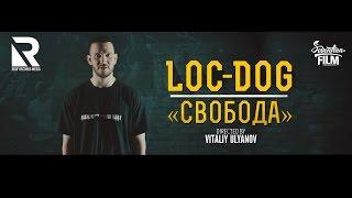 Смотреть клип Loc-Dog - Свобода